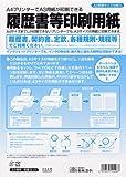 日本法令 履歴書等印刷用紙(白紙タイプ) 労務12-41 A4プリンターでA3用紙が印刷できる