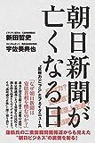 """朝日新聞が亡くなる日 - """"反権力ごっこ"""