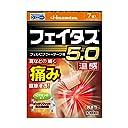【第2類医薬品】フェイタス5.0温感 7枚入 ※セルフメディケーション税制対象商品
