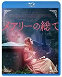メアリーの総て [Blu-ray]