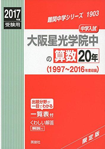 大阪星光学院中の算数20年2017年度受験用赤本 1903 (難関中学シリーズ)