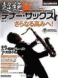 サックス&ブラス・マガジン 超絶テナー・サックス(CD付き) (リットーミュージック・ムック)