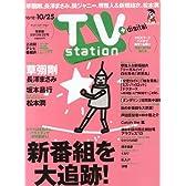 TV station (テレビステーション) 関東版 2013年 10/12号 [雑誌]