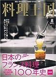 料理王国 2007年 08月号 [雑誌] 画像