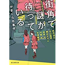 Amazon.co.jp: 秋月 涼介: Kindl...