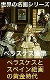 ベラスケスとスペイン絵画の黄金時代: 改訂版 (世界の名画シリーズ)