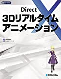 DirectX 3Dリアルタイムアニメーション