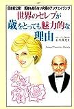 世界のセレブが歳をとっても魅力的な理由―日本初公開!医者も知らない究極のアンチエイジング (Cocoroブックス)