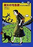 魔女の宅急便 その6 (福音館文庫 物語)