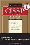 【発刊記念キャンペーン価格】ALL-IN-ONE CISSP認定試験 学習参考書 第5版 ?情報セキュリティプロフェッショナルのための総合事典?