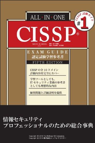 【発刊記念キャンペーン価格】ALL-IN-ONE CISSP認定試験 学習参考書 第5版 ~情報セキュリティプロフェ...