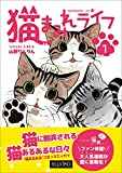 猫まみれライフ 1