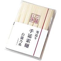 三輪山本 家庭用 お徳用手延べそうめん 白瀧乃糸 700g(50g×14束)
