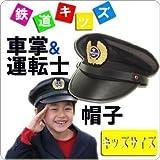 鉄道キッズ 車掌&運転手の帽子 54cm