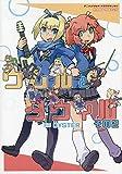 ウムルとタウィル コミック 1-2巻セット