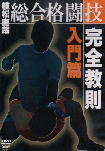 植松直哉 総合格闘技完全教則 入門篇 [DVD]