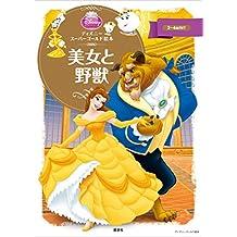 ディズニースーパーゴールド絵本 美女と野獣 ディズニーゴールド絵本