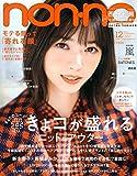 non・no(ノンノ) 2018年 12 月号 [雑誌]