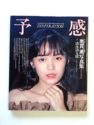 予感―奥貫薫写真集 (コスモスブックスシリーズ)