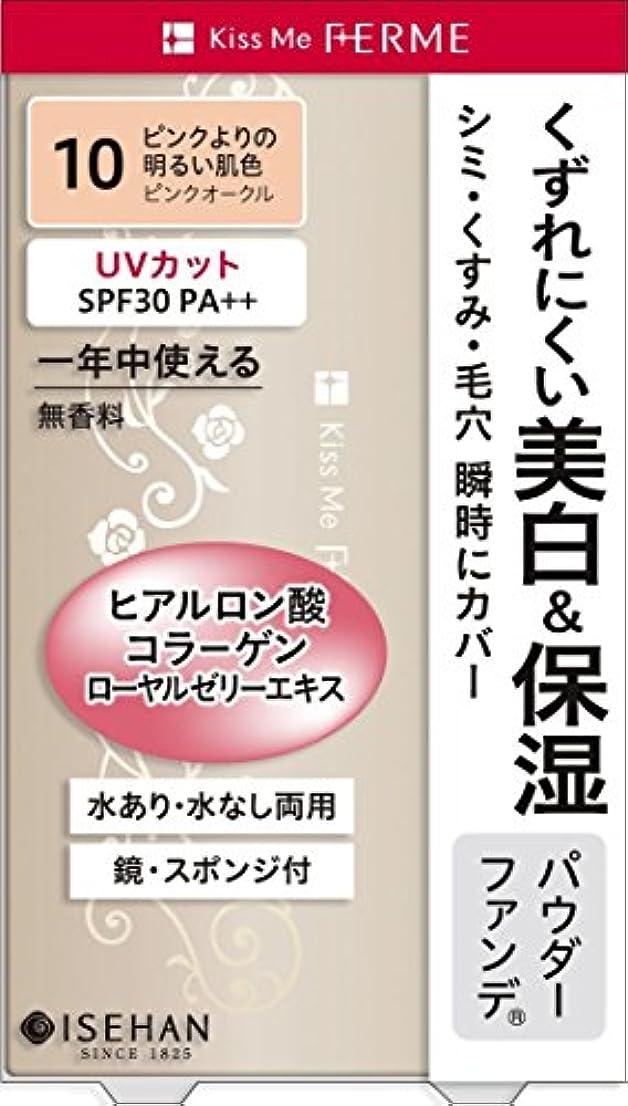 溝芽ほぼフェルム 明るさキープ パウダーファンデ10 ピンクよりの明るい肌色 11g