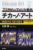 21世紀のアメリカ美術 チカーノアート【オンデマンド版】