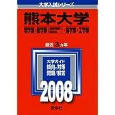 熊本大学(理学部・医学部〈保健学科看護学専攻を除く〉・薬学部・工学部) 2008年版  (大学入試シリーズ 131)
