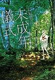 未成年儀式 / 彩坂 美月 のシリーズ情報を見る
