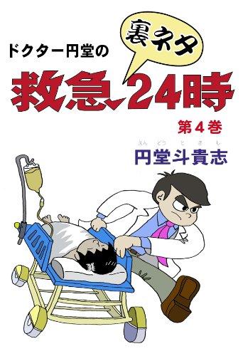 ドクター円堂の救急裏ネタ24時第4巻