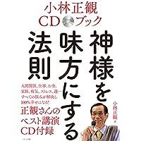 小林正観CDブック 神様を味方にする法則 (CD付き)