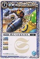 【バトルスピリッツ】 第7弾 天醒 豹人ベルセルカス コモン bs07-046