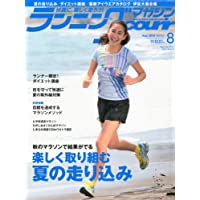 ランニングマガジン courir (クリール) 2013年 08月号 [雑誌]