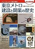 パンフレットで読み解く 東京メトロ 建設と開業の歴史