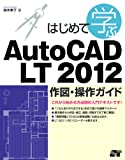 はじめて学ぶ AutoCAD LT 2012 作図・操作ガイド