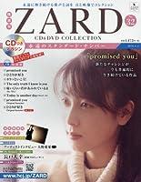 隔週刊ZARD CD&DVDコレクション(32) 2018年 5/2 号 [雑誌]