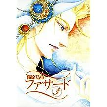 ファサード(3) (ウィングス・コミックス)
