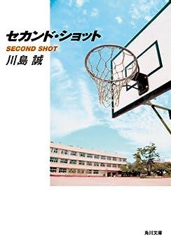[川島 誠]のセカンド・ショット (角川文庫)