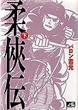 柔侠伝 (下) (笠倉漫画文庫)