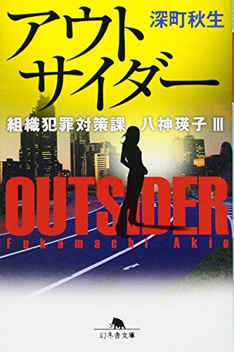 アウトサイダー 組織犯罪対策課 八神瑛子III (幻冬舎文庫)の詳細を見る