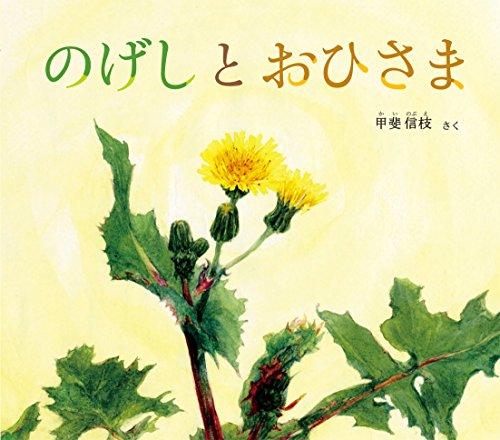 のげしとおひさま (幼児絵本シリーズ)