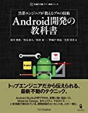 Best Androidアプリ - 黒帯エンジニアが教えるプロの技術 Android開発の教科書(ヤフー黒帯シリーズ) Review