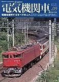電気機関車EX(エクスプローラ) Vol.9 (電機を探究するすべての人へ)
