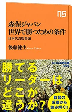 森保ジャパン 世界で勝つための条件: 日本代表監督論 (NHK出版新書 606)