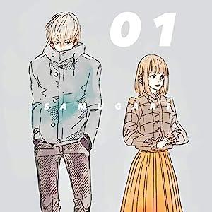 寒がりな男子高校生が寒がるだけの漫画(1)