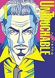 UNTOUCHABLE(1) (ビッグコミックス)
