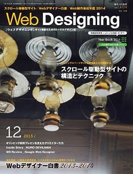 [Web Designing編集部]のWeb Designing 2013年12月号[雑誌]
