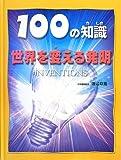世界を変える発明 (100の知識)