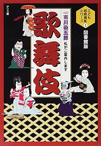 歌舞伎―市川染五郎 私がご案内します (こども伝統芸能シリーズ)