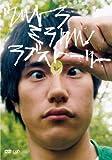 ウルトラミラクルラブストーリー[DVD]