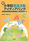 続 小学校英語活動アイディアバンク―チャンツ・ゲーム・コミュニケーション活動・プロジェクト活動