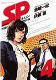 SP(4) (ビッグコミックススペシャル)